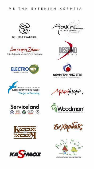 sponsors-mikros-prigipas-ploutos