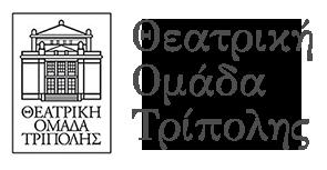 Θεατρική Ομάδα Τρίπολης